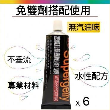 【速補利】防水防霉抗裂修繕壁癌塗料6條(附工具)