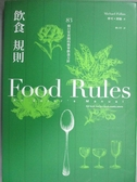【書寶二手書T8/養生_KFD】飲食規則-83條日常實踐的簡單飲食方針_麥可.波倫