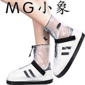 防水鞋套-防滑加厚耐磨底成人雨鞋套 MG小象