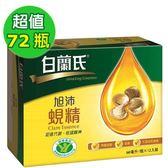 白蘭氏旭沛蜆精60ml(72入)【加贈7-11咖啡提貨券2張(2/28止)】