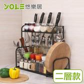 【YOLE悠樂居】碳鋼耐重金屬全廚房餐具收納置物架(二層)