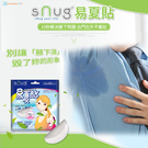 sNug 易夏貼(標準) 40片/盒 狐臭者福音(7折體驗價)