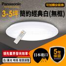 【Panasonic 國際牌】5坪 32...