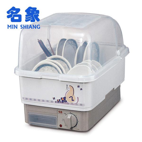 【名象】食器乾燥烘碗機 TT-707 ◆86小舖 ◆