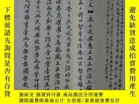 二手書博民逛書店罕見《四書》手抄原本17930 孔子 、 孟子等