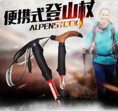 折疊登山杖直柄徒步超輕可伸縮戶外爬山裝備~