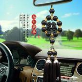 汽車掛件車上後視鏡車載創意保平安符吊墜飾品車內吊飾消費滿一千現折一百