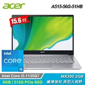 【Acer 宏碁】A515-56G-51HB 15.6吋 輕薄效能筆電 銀色 【贈威秀電影兌換序號:次月中簡訊發送】