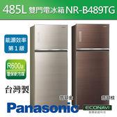 Panasonic國際牌 485公升 玻璃 雙門 電冰箱 NR-B489TG 翡翠棕/翡翠金