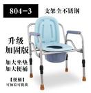 老人坐便器坐廁椅老年人大便椅坐便椅廁所椅可折疊-804-3