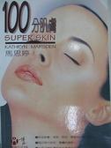 【書寶二手書T8/美容_HDV】100分肌膚_馬思婷