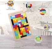 俄羅斯方塊拼圖積木兒童益智力開發玩具早教【奈良優品】