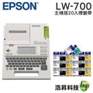 【任選20入 市價399元 加送3入 ↘13532元】EPSON LW-700 可攜式輕巧型標籤機