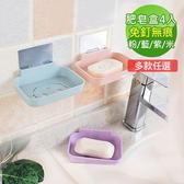 【三房兩廳】北歐風格免釘無痕肥皂盒-4入(紫色)