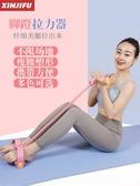 XINJIFU腳蹬拉力器仰臥起坐女輔助器運動健身器材家用彈拉力繩帶