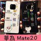 【萌萌噠】華為 Mate20 / Mate20pro 創意炫彩鐳射版 小祖宗文字保護殼 全包軟邊 鋼化玻璃背板 手機殼