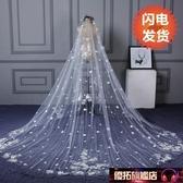 新娘長頭紗長款韓式蕾絲花邊結婚頭紗4米拖尾長婚紗拍照2020 免運