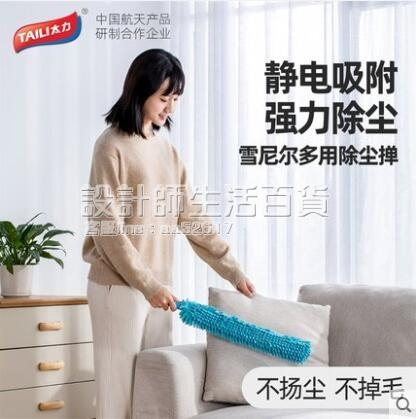 除塵撣 太力床底清掃神器搞衛生家用雞毛撣子除塵掃灰縫隙清潔不掉毛禪子 NMS設計師