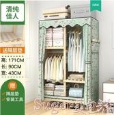新品衣櫃簡易布衣櫃實木布藝組裝兒童家用臥室櫃子簡約現代出租房用掛衣櫥 LX