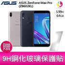 分期0利率 Asus 華碩 ZenFone Max Pro (ZB602KL 6G/64G)  智慧型手機 贈『9H鋼化玻璃保護貼*1』