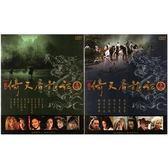 2009新倚天屠龍記   上 + 下  DVD  全40集  大陸劇 (音樂影片購)