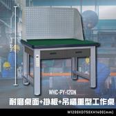 【辦公 】大富WHC PY 120N 耐磨桌面掛板吊櫃重型工作桌辦公 工作桌零件收納抽屜櫃