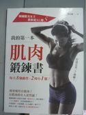 【書寶二手書T7/體育_QGF】我的第一本肌肉鍛鍊書_李弦峨
