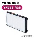 【EC數位】Yongnuo 永諾 YN-365 RGB LED燈 機頂燈 LED燈 持續燈 補光燈 可調色溫 直播 外拍