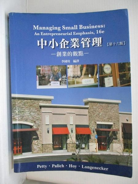 【書寶二手書T1/大學商學_FAA】中小企業管理:創業的觀點16/e_Petty