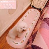地毯可愛粉色地毯臥室床邊毯床前床尾腳墊女生少女心公主床下地毯地墊LX 春季新品