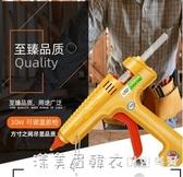 大功率工業級調溫膠槍200w熱融膠棒搶300瓦帶開關手工家用防漏膠 漾美眉韓衣