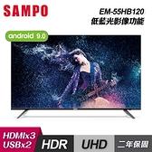 【SAMPO 聲寶】55型4K UHD 聯網液晶顯示器(EM-55HB120)