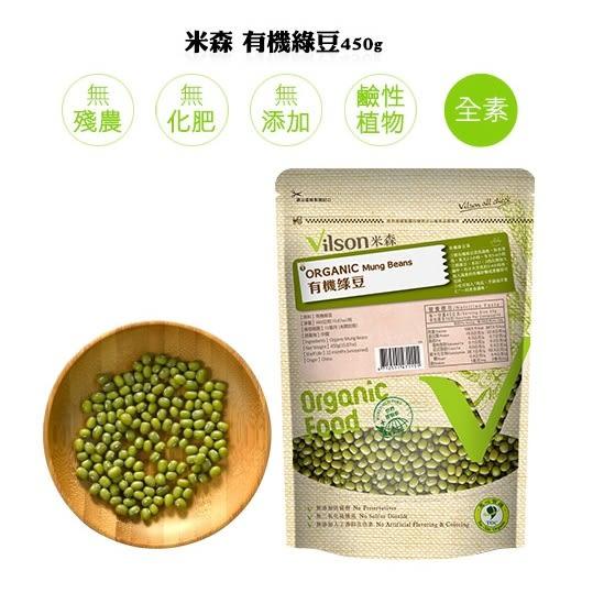 買8送1 米森 有機綠豆 450g/包 活動至5/24
