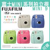 拍立得 MINI9 富士 instax mini 9 保固一年 平輸 多款顏色選擇 24H快速出貨 可傑
