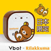Vbot x Rilakkuma 拉拉熊 掃地機 日本限量款 二代聯名 掃地機器人(極淨濾網型)