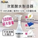 【ROWA 樂華】次氯酸水製造機 500...