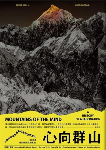 心向群山:人類如何從畏懼高山,走到迷戀登山