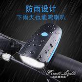 騎行燈 自行車燈前燈山地車燈強光手電筒USB充電帶喇叭鈴鐺騎行裝備配件 果果輕時尚