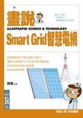 畫說Smart Grid 智慧電網