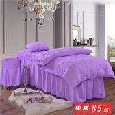 純色美容床罩四件套美容院美體按摩床罩尺寸可訂製【元氣少女】