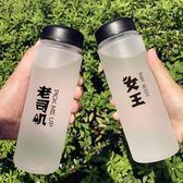 韓版原宿塑料水杯女創意個性潮流學生情侶韓國磨砂文字可愛杯子