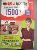 【書寶二手書T1/語言學習_IAR】跟韓國人聊不停:水晶老師的生活韓語單字句型1500+_魯水晶