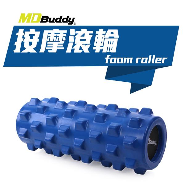 MDBuddy 按摩滾輪(內層實心黑) (有氧 塑身 健身 按摩滾輪 免運 ≡排汗專家≡