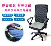 【40X40CM】健康透氣遠紅外線坐墊/套 (一般椅子) ★ Original Life