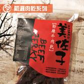 【美佐子MISAKO】肉乾系列-勁辣牛肉乾 150g