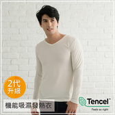 貝柔Tencel 機能吸濕發熱保暖衣_男V領(米白)米白_L
