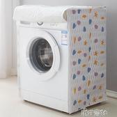 海爾美的洗衣機罩防水防曬保護套波輪上開全自動滾筒通用防塵罩子 港仔HS