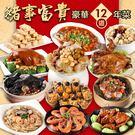【愛上功夫年菜】豬事富貴豪華12道年菜組...