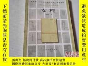 二手書博民逛書店《女神》中學生課外文學名著必讀罕見2000年7月3印Y12314