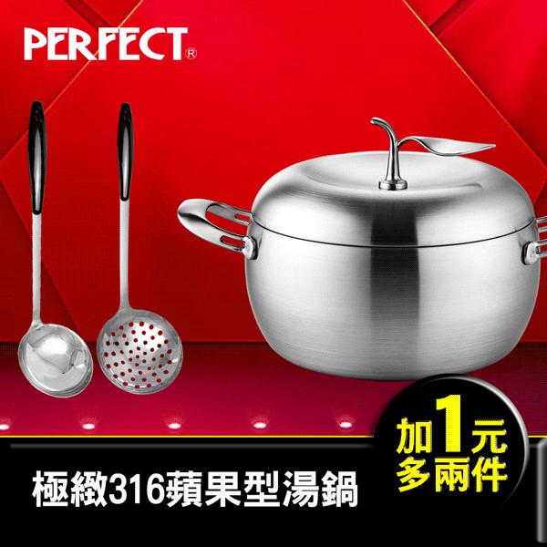 ↙+1元多2件↙極緻316蘋果型七層複合金湯鍋-24cm雙耳附蓋《PERFECT 理想》